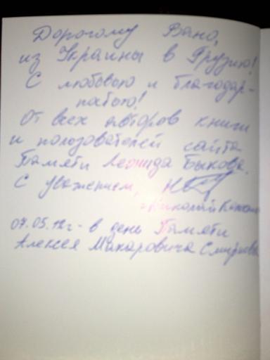 http://www.leonidbykov.ru/forum/uploads/1082_07052012682.jpg